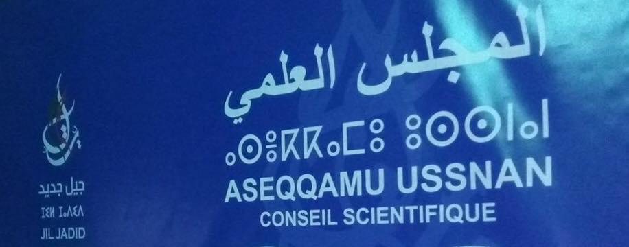 رئيس جيل جديد يتولى تنصيب الفريق الجديد لمكتب المجلس العلمي