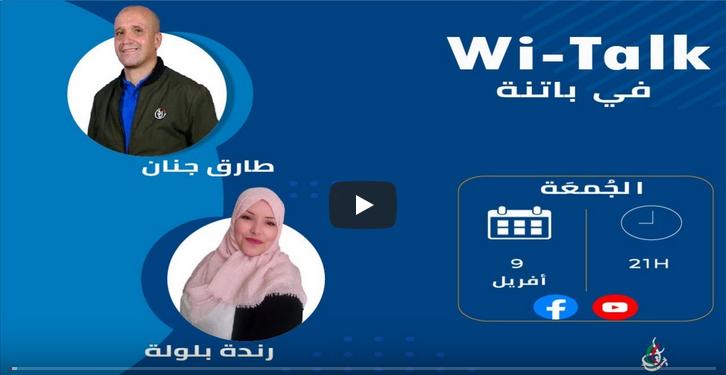 Replay : «Wi-Talk » avec la coordination de Jil Jadid Batna